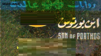 Photo of رواية ابن بورتوس الكسندر دوماس PDF