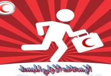 Photo of كتاب الإسعاف الأولي المبسط PDF