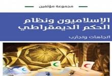 Photo of كتاب الإسلاميون ونظام الحكم الديمقراطي تجارب واتجاهات PDF
