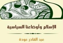 Photo of كتاب الإسلام وأوضاعنا السياسية عبد القادر عودة PDF