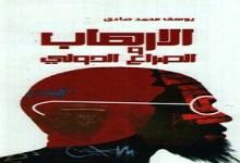 Photo of كتاب الارهاب والصراع الدولي يوسف محمد صادق PDF