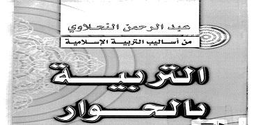 Photo of كتاب التربية بالحوار من أساليب التربية الإسلامية عبد الرحمن النحلاوي PDF