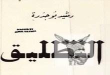 Photo of رواية التطليق رشيد بوجدرة PDF