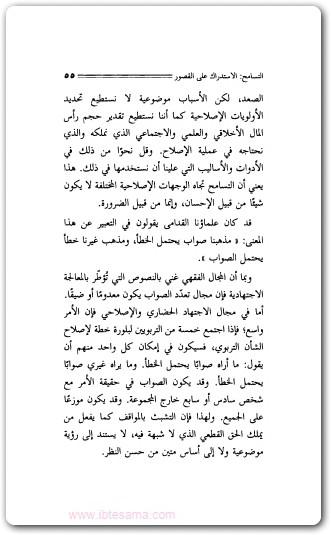 تحميل كتاب واقعنا المعاصر والغزو الفكري pdf