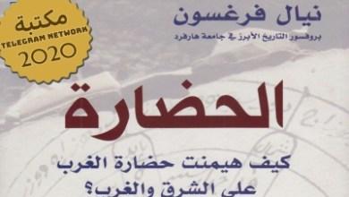 Photo of كتاب الحضارة كيف هيمنت حضارة الغرب على الشرق والغرب ؟ نيال فيرغسون PDF