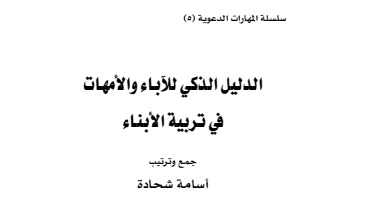 Photo of كتاب الدليل الذكي للآباء والأمهات في تربية الأبناء أسامة شحادة PDF