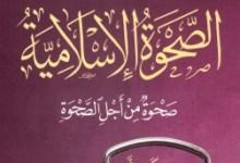 Photo of كتاب الصحوة الإسلامية صحوة من أجل الصحوة عبد الكريم بكار PDF
