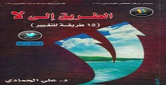 Photo of كتاب الطريق إلى لا 15 طريقة للتغيير علي الحمادي PDF