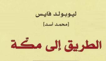 Photo of كتاب الطريق الى مكة محمد أسد PDF