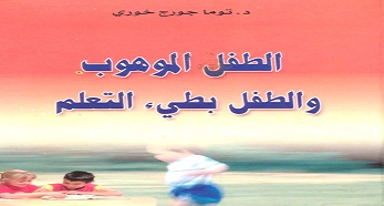 Photo of كتاب الطفل الموهوب والطفل بطيئ التعلم توما جورج خوري PDF