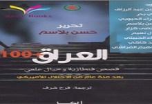 Photo of رواية العراق +100 علي بدر PDF