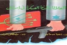Photo of كتاب العلاقات المدنية العسكرية في إسرائيل يهودا بن مائير PDF