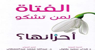 Photo of كتاب الفتاة لمن تشكو أحزانها ؟ عبدالله محمد عبدالمعطي وهدى سعيد بهلول PDF