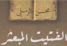 Photo of رواية الفتيت المبعثر محسن الرملي PDF