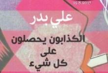 Photo of رواية الكذابون يحصلون علي كل شيء علي بدر PDF
