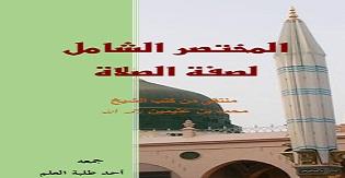 Photo of كتاب المختصر الشامل لصفة الصلاة منتقى من كتب الشيخ محمد بن عثيمين PDF