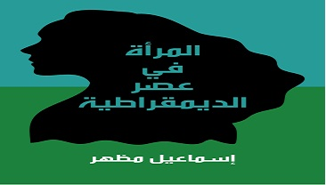 Photo of كتاب المرأة في عصر الديمقراطية إسماعيل مظهر PDF