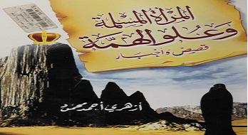 Photo of كتاب المرأة المسلمة وعلو الهمة قصص وأخبار أزهري أحمد محمد PDF