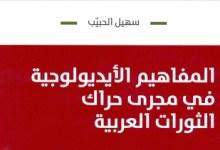 Photo of كتاب المفاهيم الإيديولوجية في مجرى حراك الثورات العربية سهيل الحبيب PDF