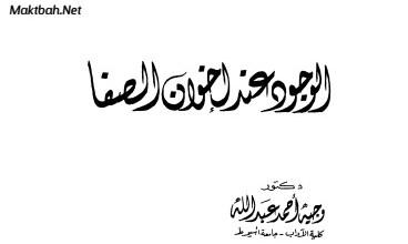 Photo of كتاب الوجود عند إخوان الصفا وجيه أحمد عبد الله PDF