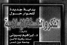 Photo of كتاب بداية جديدة للحوار حول الفكر والفلسفة الإٍسلامية إبراهيم بسيوني PDF