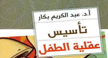 Photo of كتاب تأسيس عقلية الطفل عبد الكريم بكار PDF
