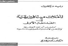 Photo of كتاب تأملات ميتافيزيقية في الفلسفة الأولى تثبت أن الله موجود رينيه ديكارت PDF
