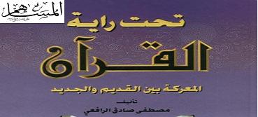 Photo of كتاب تحت راية القرآن المعركة بين القديم والجديد مصطفى صادق الرافعي PDF