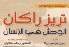 Photo of رواية تريز راكان الوحش في الانسان إميل زولا PDF