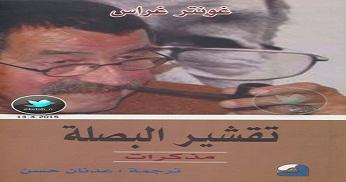 Photo of كتاب تقشير البصلة غونتر غراس PDF