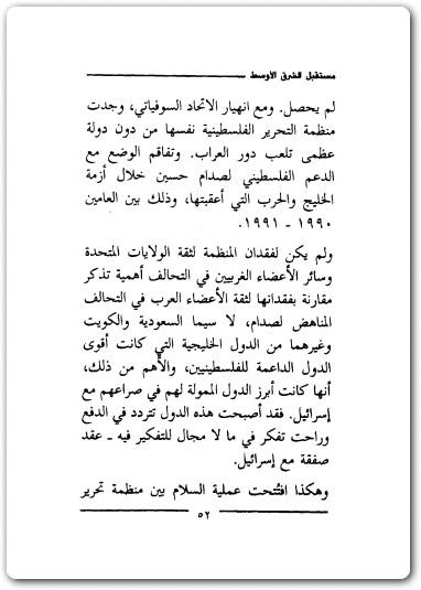 كتاب تنبؤات برنارد لويس مستقبل الشرق الاوسط برنارد لويس PDF – المكتبة :  تحميل كتب إلكترونية PDF