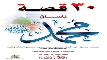 Photo of كتاب 30 قصة بلسان محمد صلى الله عليه وسلم عصام بن عبد العزيز الشايع PDF