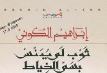 Photo of كتاب ثوب لم يدنس بسم الخياط إبراهيم الكوني PDF