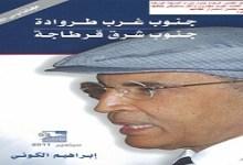 Photo of كتاب جنوب غرب طروادة جنوب شرق قرطاجة إبراهيم الكوني PDF