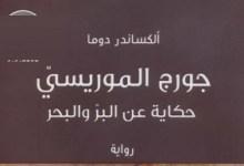 Photo of رواية جورج الموريسي حكاية عن البر والبحر الكسندر دوماس PDF