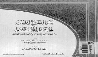 Photo of كتاب حز الغلاصم في إفحام المخاصم عند جريان النظر في أحكام القدر ابن الحاج القفطي PDF