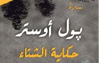 Photo of كتاب حكاية الشتاء بول أوستر PDF