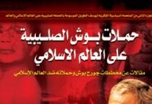 Photo of كتاب حملات بوش الصليبية على العالم الإسلامي يوسف العاصي الطويل PDF
