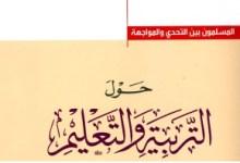 Photo of كتاب حول التربية والتعليم عبد الكريم بكار PDF