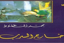 Photo of كتاب خارج السرب محمد الماغوط PDF