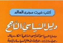 Photo of كتاب دليل السياسي الناجح خميس حسن PDF