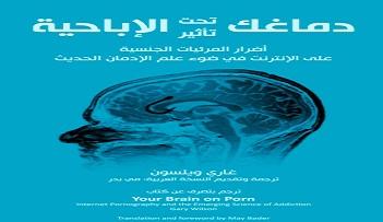 كتاب دماغك تحت تأثير الإباحية غاري ويلسون PDF – المكتبة : كتب ...