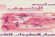 Photo of رواية أخبار الطوفان الثاني رباعية الخسوف إبراهيم الكوني PDF