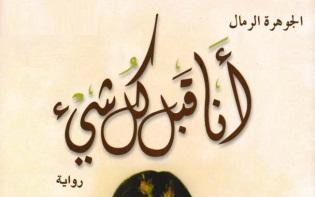 Photo of رواية أنا قبل كل شيء الجوهرة الرمال PDF