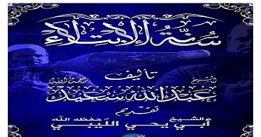 Photo of كتاب سنة الإبتلاء عبد الله سعيد PDF