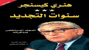 Photo of كتاب سنوات التجديد هنري كيسنجر PDF