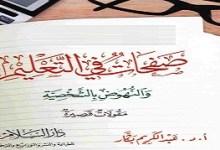 Photo of كتاب صفحات في التعليم والنهوض بالشخصية عبد الكريم بكار PDF