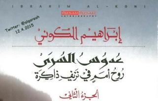 Photo of كتاب عدوس السري روح أمم في نزيف ذاكرة الجزء الثاني إبراهيم الكوني PDF