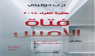 Photo of رواية فتاة الأمس ج ب دوليني PDF