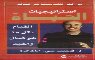 Photo of كتاب استراتيجيات الحياة القيام بكل ما هو فعال ومفيد فيل ماكجرو PDF